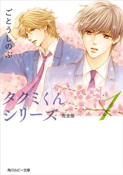 タクミくんシリーズ 完全版 (1)-電子書籍