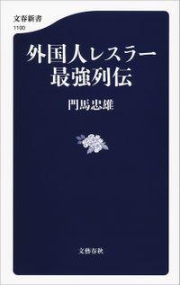 外国人レスラー最強列伝(文春新書)