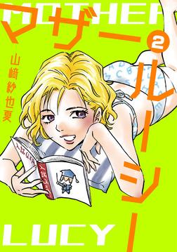 マザー・ルーシー【デジタル新装版】(2)-電子書籍