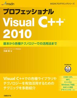 プロフェッショナルVisual C++ 2010-電子書籍
