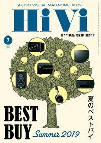 HiVi (ハイヴィ) 2019年 7月号
