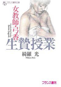 女教師・弓香 生贄授業