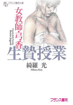 女教師・弓香 生贄授業-電子書籍