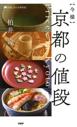 今様 京都の値段-電子書籍