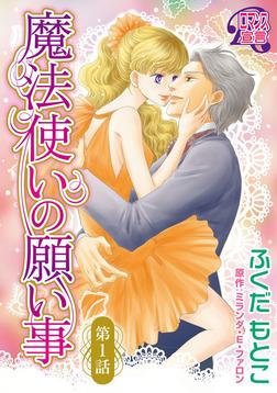魔法使いの願い事1-電子書籍