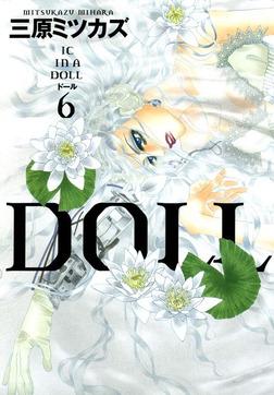 DOLL (6)-電子書籍