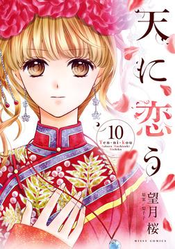 天に恋う10-電子書籍