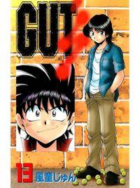 GUT's 13巻