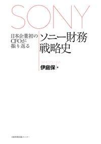 日本企業初のCFOが振り返るソニー財務戦略史