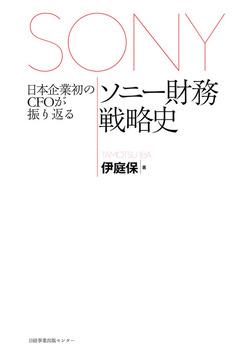 日本企業初のCFOが振り返るソニー財務戦略史-電子書籍