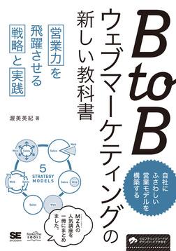 BtoBウェブマーケティングの新しい教科書 営業力を飛躍させる戦略と実践-電子書籍