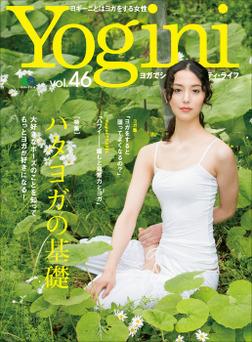 Yogini(ヨギーニ)Vol.46-電子書籍