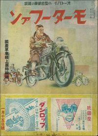 モーターファン 1936年 昭和11年 01月15日号