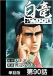 白竜HADOU【単話版】 第90話