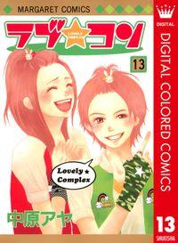 ラブ★コン カラー版 13