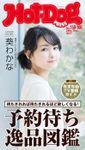 Hot-Dog PRESS (ホットドッグプレス) no.159・160 予約待ち逸品図鑑