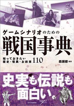 ゲームシナリオのための戦国事典 知っておきたい歴史・怪異・お約束110-電子書籍