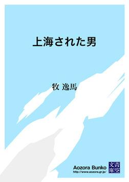 上海された男-電子書籍