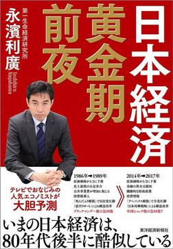 日本経済 黄金期前夜-電子書籍
