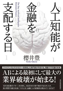 人工知能が金融を支配する日-電子書籍