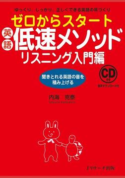 ゼロからスタート英語低速メソッド/リスニング入門編-電子書籍