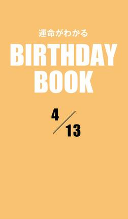 運命がわかるBIRTHDAY BOOK  4月13日-電子書籍
