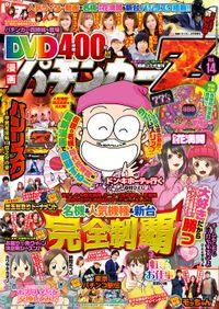 漫画パチンカー 2018年4月号増刊「DVD漫画パチンカーZ vol.14」