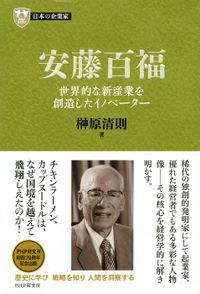 日本の企業家11 安藤百福 世界的な新産業を創造したイノベーター