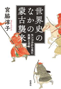 世界史のなかの蒙古襲来 モンゴルから見た高麗と日本-電子書籍