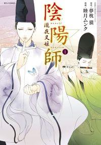 陰陽師 瀧夜叉姫(1)