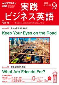 NHKラジオ 実践ビジネス英語 2020年9月号