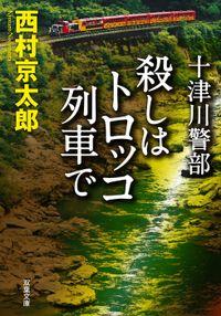 十津川警部 殺しはトロッコ列車で