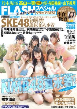 FLASHスペシャル グラビアBEST 2017年8月5日増刊号-電子書籍