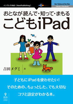 おとなが読んで・知って・まもる こどもiPad-電子書籍