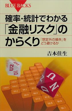 確率・統計でわかる「金融リスク」のからくり 「想定外の損失」をどう避けるか-電子書籍