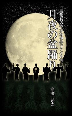 編集長の些末な事件ファイル163 月夜の盆踊り-電子書籍