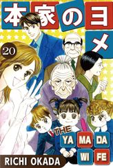 THE YAMADA WIFE, Volume 20