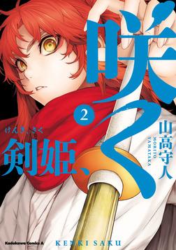 剣姫、咲く(2)-電子書籍