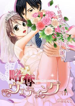 略奪ウエディング~結婚式で攫われたけどこの人誰!?(5)-電子書籍