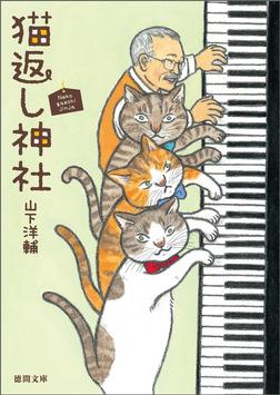 猫返し神社-電子書籍