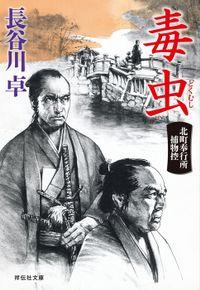 毒虫 北町奉行所捕物控(4)