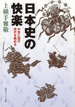 日本史の快楽 中世に遊び現代を眺める-電子書籍