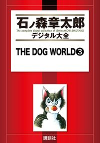 THE DOG WORLD(3)
