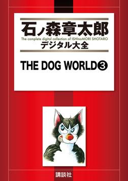 THE DOG WORLD(3)-電子書籍