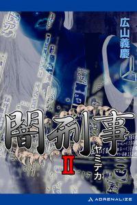 闇刑事(2)