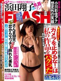 週刊FLASH(フラッシュ) 2018年9月4日号(1481号)