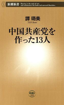 中国共産党を作った13人-電子書籍