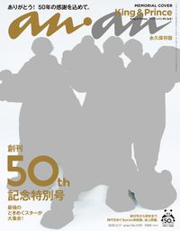 anan(アンアン) 2020年 3月11日号 No.2191 [創刊50周年記念特別号]