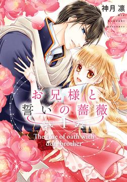 お兄様と誓いの薔薇 1 【電子限定特典ペーパー付き】-電子書籍