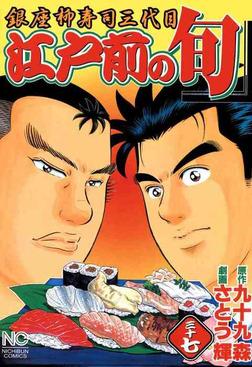 江戸前の旬 37-電子書籍